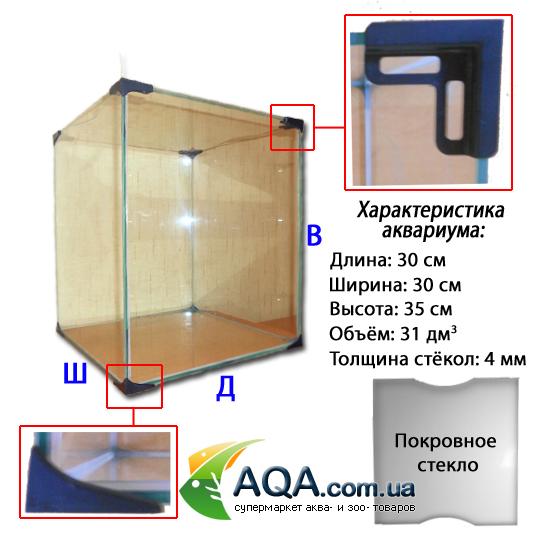 Аквариум на 300 литров своими руками размеры стекла 271