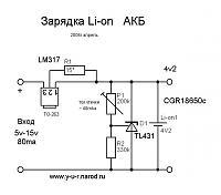 "Таскать с собой внешние АКБ или батареи на 8-12в  ""скучно "".  Два литиевых АКБ от ноутбука по 4,2в , помещаются внутри..."